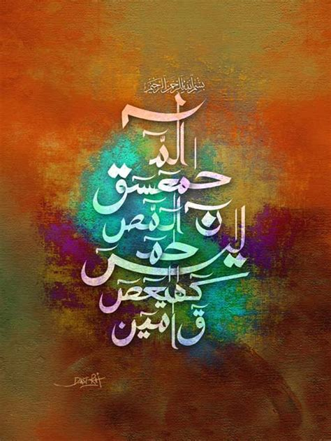 lohe qurani wallpaper for pc always read astagfirullah loh e qurani
