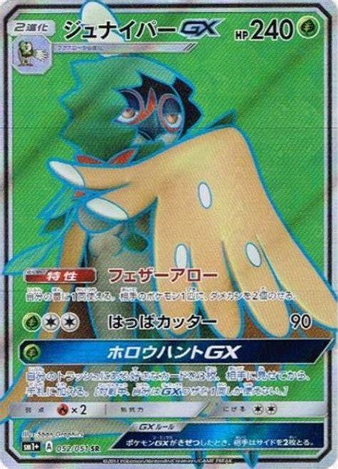 Tcg Sun Moon Decidueye Gx Jepang serebii net tcg sun moon strengthening pack 52 decidueye gx