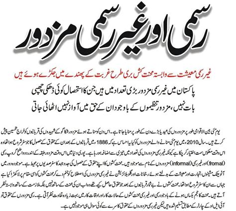 Child Labour Day Essay by 1st May Labour Day Essay In Urdu