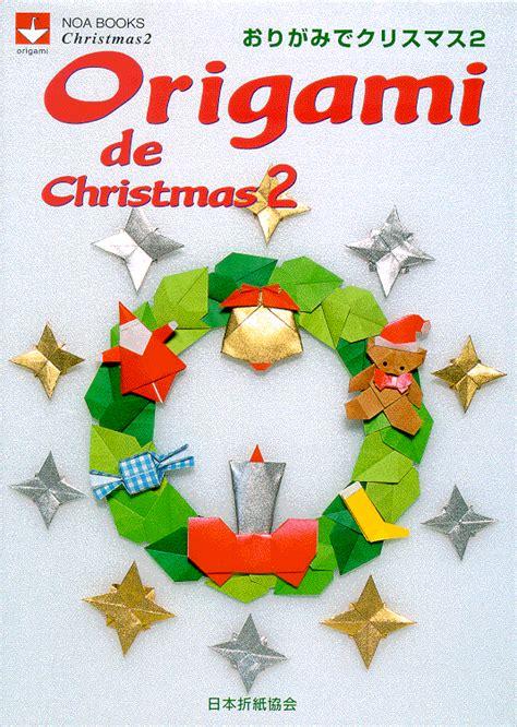 Origami Book Cover - origami 2