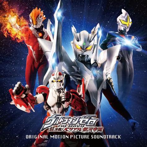 film ultraman max episode 39 ultraman zero original soundtrack star of ultra m78