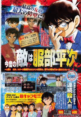 game adaptasi detective conan dirilis april ke jepang yuk