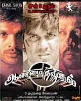 film quiz tamil aanmai thavarael movie quiz tamil movie quizzes aanmai