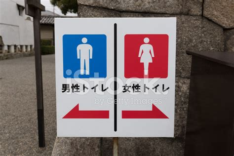 japanese bathroom signs japanese bathroom signs 28 images neat japanese