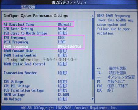 reset bios effect オーバークロックについて 桜pc情報