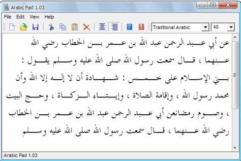software membuat video tulisan sulay blog software membuat tulisan arab di officeartikel