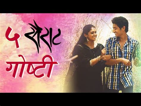 sairat marathi full movie on youtubecom top 5 reasons why sairat makes you fall in love marathi