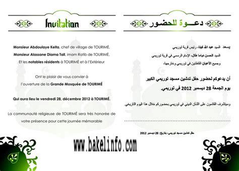 Exemple De Lettre D Invitation Inauguration Invitation Inauguration De La Mosqu 233 E De Tourime Le 28