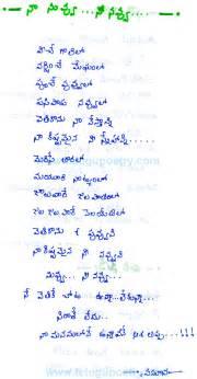 Letter In Telugu Forest Letter 17 Telugu