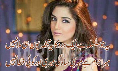 Syar I Kirani Khz B mera jurm hai tafreeh mela urdu forum urdu shayari urdu novel urdu islam