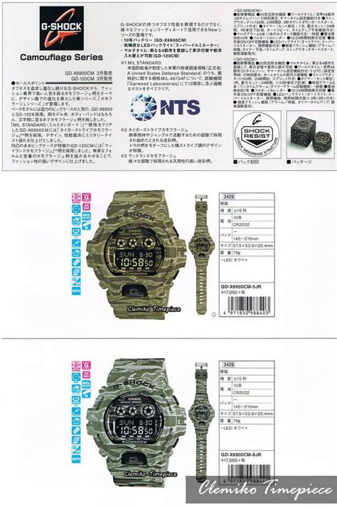 Casio G Shock Camouflage Series 2014 Gd 120cm 4dr Limited Edition camouflage series g shocks gd x6900cm 5jr gd x6900cm 8jr gd 120cm 4jr gd 120cm 5jr and gd
