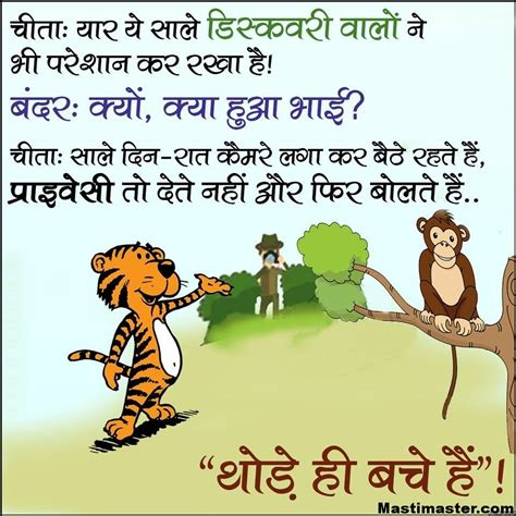 funny jokes image in hindi funny hindi cartoon joke photo mastimaster com