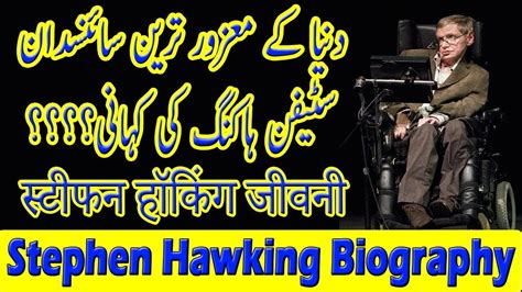 about stephen william hawking in hindi stephen hawking biography in urdu famous scientist story