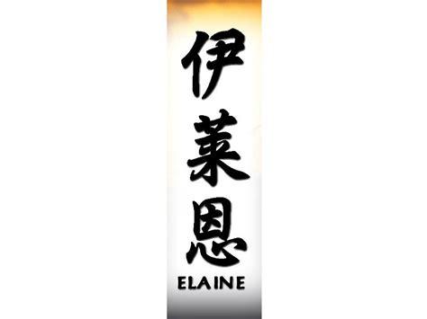 Tattoo Name Elaine | elaine in chinese elaine chinese name for tattoo