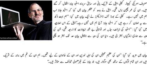 biography of steve jobs in urdu apple s steve jobs dead urdu tech article urdu news