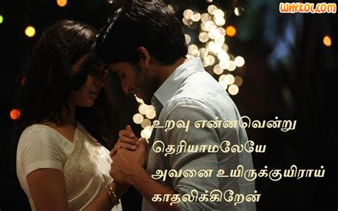 best words in best kavithaikal quotes in tamil