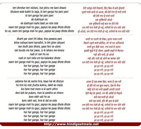 ram teri ganga maili mp3 song free ram teri ganga maili songs free