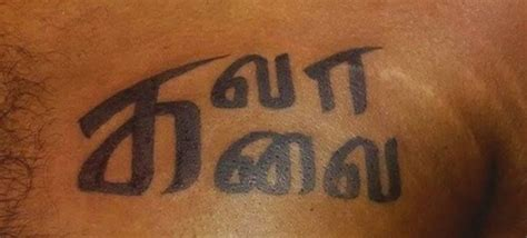 tamil tattoo font generator tamil tattoo designs images