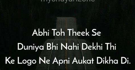 dhokha shayari  lines hindi sms  shayari zone