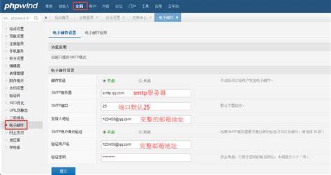 phpmailer tutorial phpmailer configuration phpsourcecode net