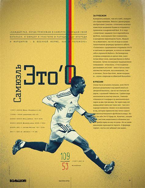 layout magazine sport top 7 football forwards on behance