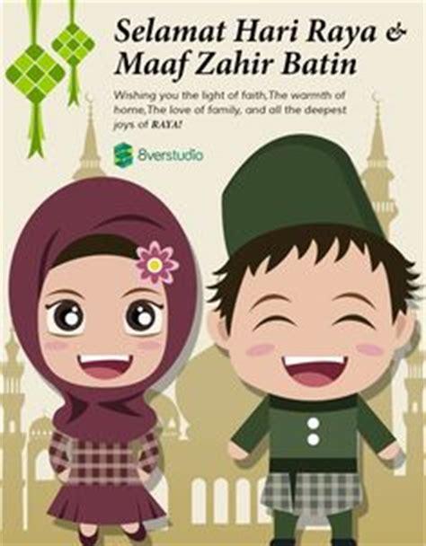 wallpaper cartoon hari raya selamat hari raya vector carian google muslim