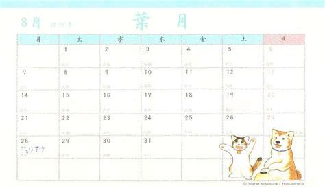 August 2006 Calendar 17 Best Images About 2006 Yoshie Kawaura S Calendar On