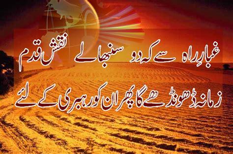 best urdu sher the urdu world urdu shayeri