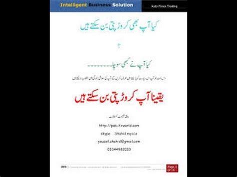 forex trading tutorial in hindi pdf forex training videos in urdu forex center