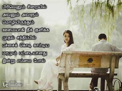 sad couple picture with love breakup quotes in tamil latest tamil linescafe