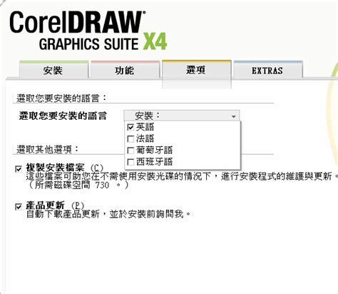 corel draw x6 language change corel x4 selecting english at setup coreldraw graphics