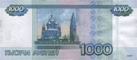 file banknote 1000 rubles 1997 file 1000 roubles 2010 back jpg wikimedia commons