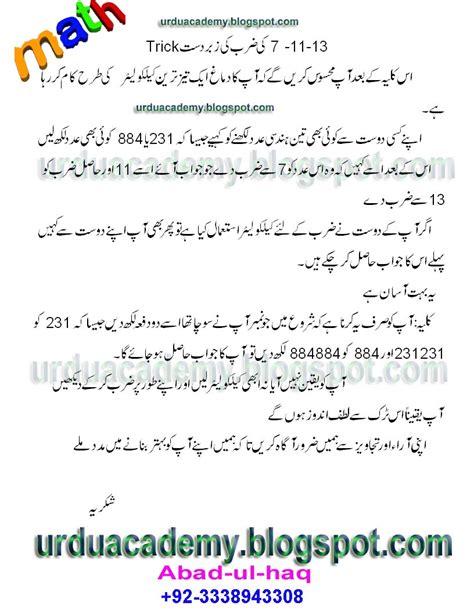selves meaning in urdu academy
