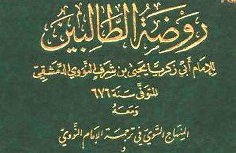 Thabaqatus Syafiiyah Ulama Syafii anda bermazhab syafi i ini pandangan jihad ulama syafi iyah voa islam