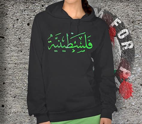 Hoodie Palestine Will Be Free 1 items similar to palestinian quot falastiniya quot hooded sweatshirt on etsy
