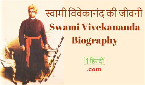 swami haridas biography in hindi स व म व व क न द क ज वन swami vivekananda biography in