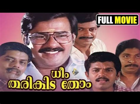film comedy video 3gp download malayalam full movie dheem tharikida thom comedy