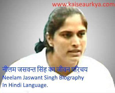 biography of cristiano ronaldo in hindi language neelam jaswant singh biography in hindi न लम जसवन त स ह