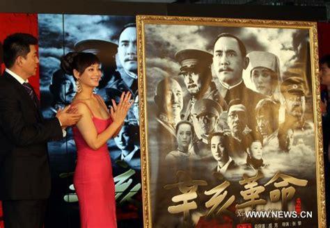 film china revolution stars promote 1911 revolution tribute film china org cn