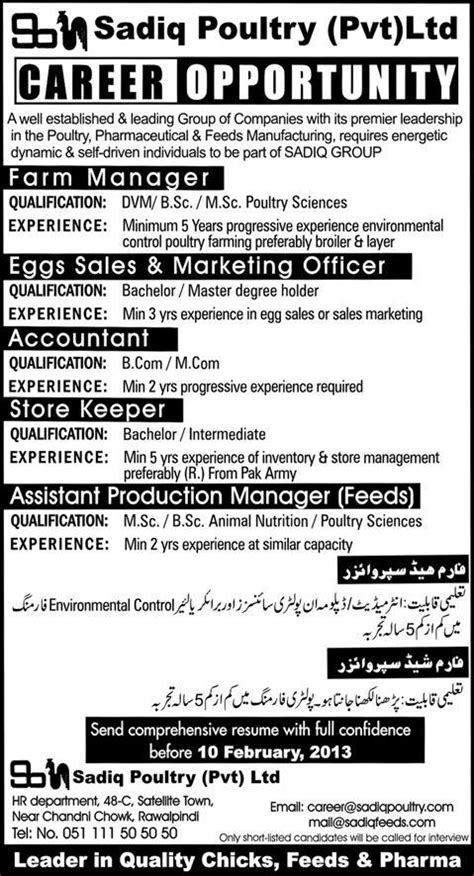 jobs opportunities  sadiq poultry farm  learningall