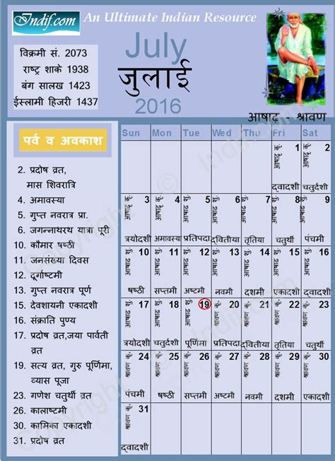 Indian Calendar July 2016 Indian Calendar Hindu Calendar