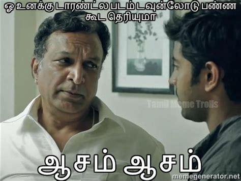 Download Funny Memes - tamil meme trolls tamil memes pinterest meme