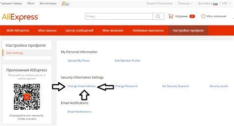 aliexpress email как изменить почту на алиэкспресс