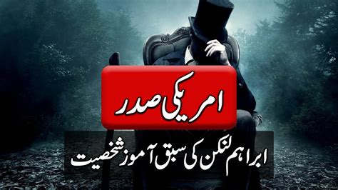 biography of abraham lincoln in urdu abraham lincoln biography in urdu mysterious