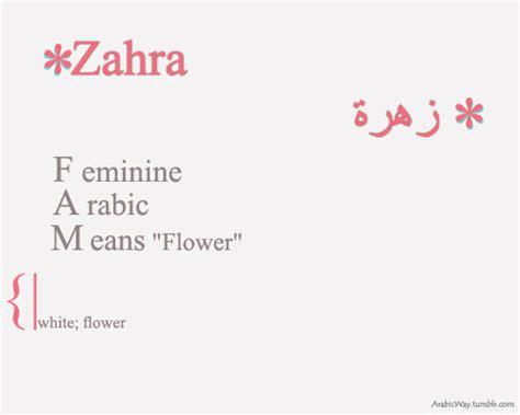 celebrity girl meaning in urdu zahra name