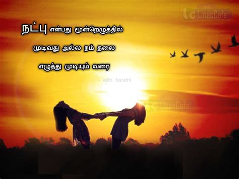 friendship tamil quotes images ajith barathi short friendship quotes in tamil tamil