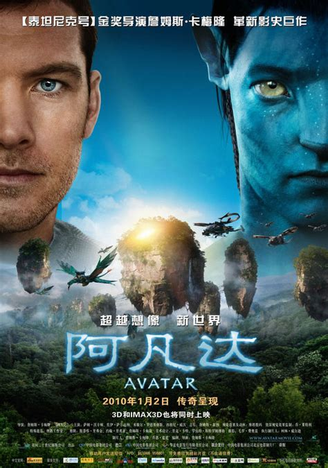 avatar film in china hang a lantern on it january 2011