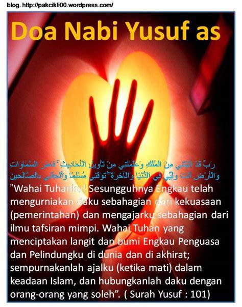 bersihkan hati doa nabi yusuf