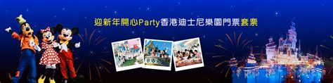 disneyland tickets for new years 香港迪士尼樂園主題公園除夕迎新年開心派對 hong kong disneyland tickets buffet