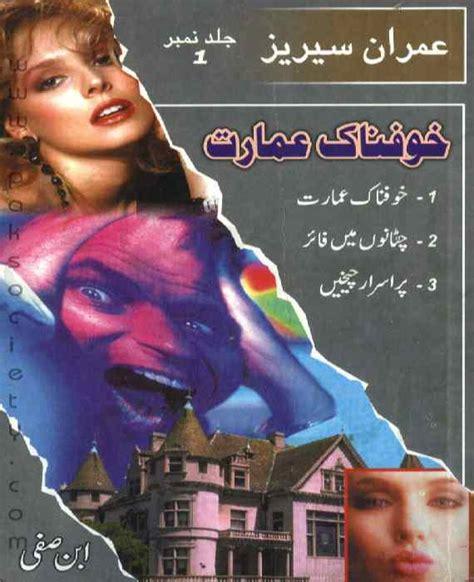imran series reading section imran series jild 01 171 ibn e safi 171 imran series 171 reading